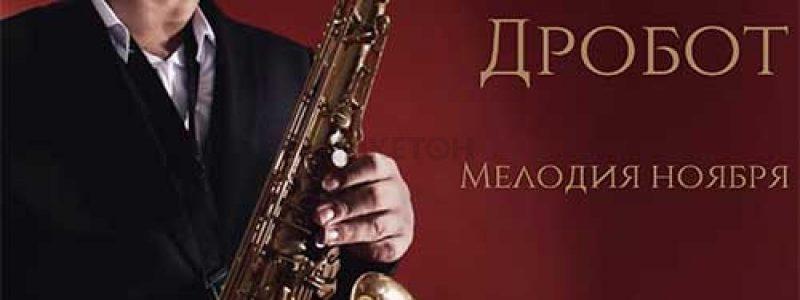 Мелодия ноября. Концерт Евгения Дробота