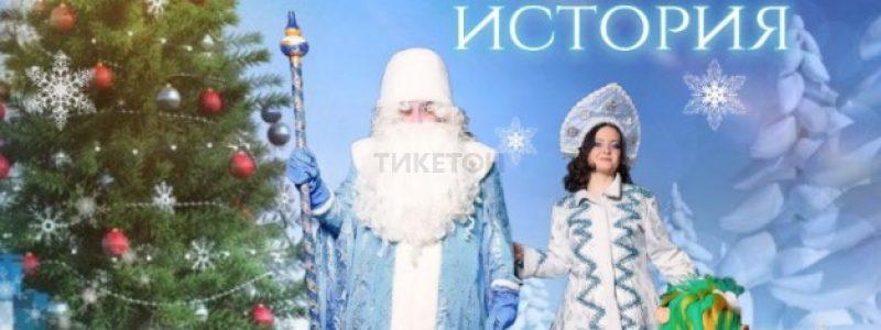«Новогодняя история» в театре La Bohême