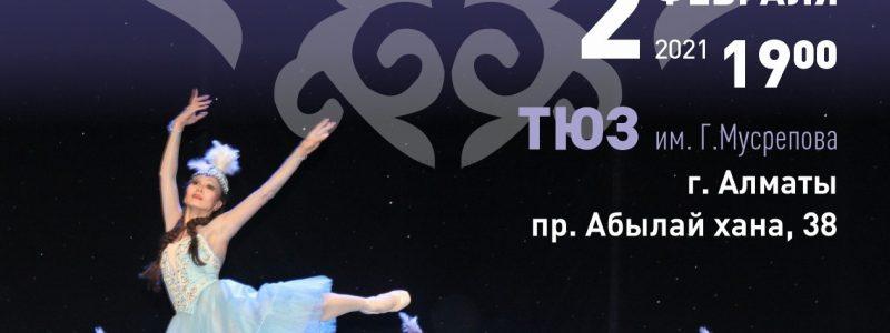 «Вечер казахской хореографии»