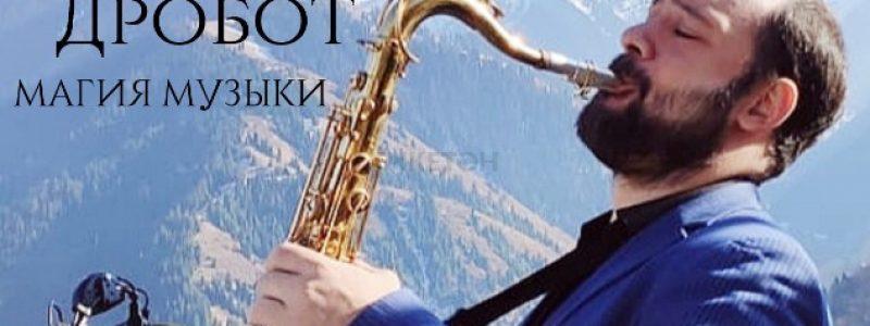 Концерт Евгения Дробота. Магия музыки