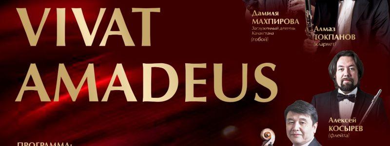 «VIVAT, AMADEUS!» (AstanaOpera)