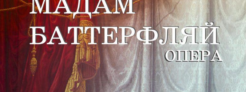 «Мадам Баттерфляй» (AstanaOpera)