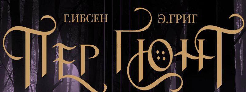 Cимфонический спектакль «Пер Гюнт»