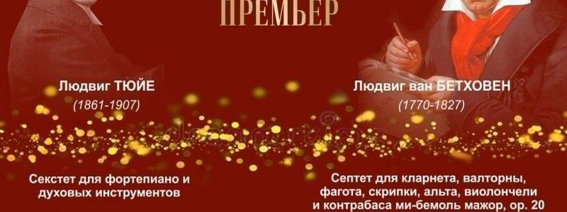 Вечер инструментальных премьер (AstanaOpera)