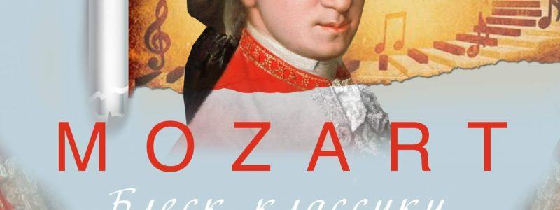 «Моцарт. Блеск классики» (AstanaOpera)