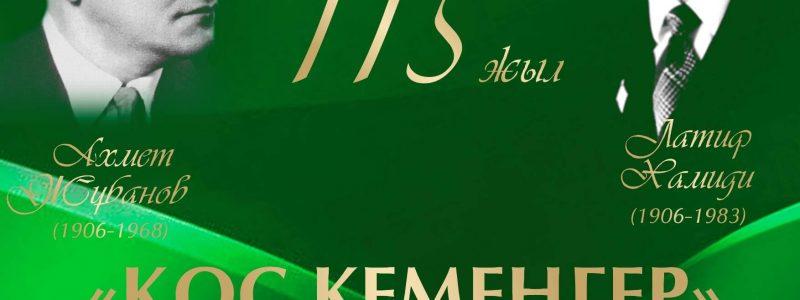 «Қос кемеңгер»  (AstanaOpera)