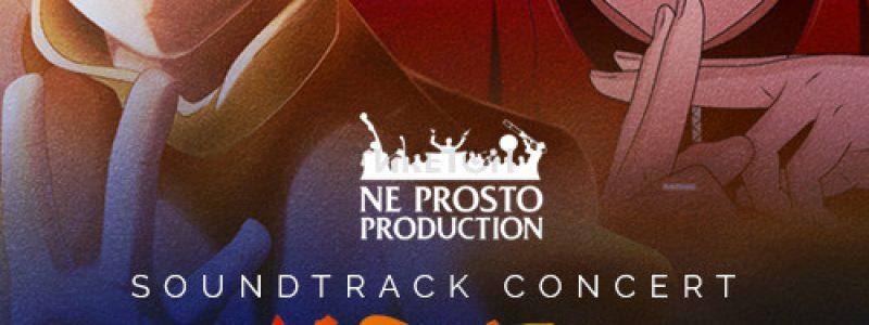 «Ne prosto orchestra» представляет: Саундтреки к аниме «Наруто» и «Аватар» в Нур-Султане