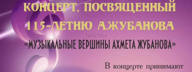 """Концерт """"Музыкальные вершины А.Жубанова"""" (КАТМК)"""
